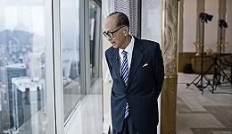 【观点】李嘉诚348亿港元兜售物业 香港地产荣光逝去