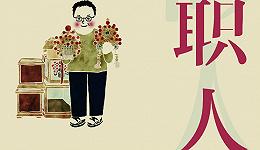 两个90后女生用小报记录下52位台湾手艺人的故事