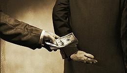 全国警方去年破获地下钱庄大案380余起 金额超9000亿元