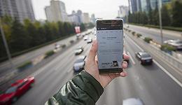 滴滴今日起停止对北京三环内非京牌车辆派单