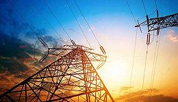 电力体制改革关键环节再进一步 2018年完成跨省区输电价格核定