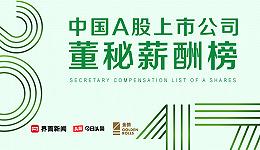 2017中国A股上市公司董秘薪酬榜发布 这位董秘年薪871万
