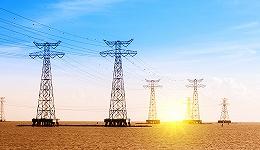 【工业能源快报】上网电价7月1日起将提高