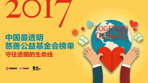 透明的未来:2017中国最透明慈善公益基金会排行榜发布