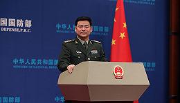 美报告称中国为美国战略竞争对手 国防部回应