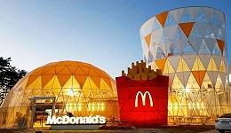 麦当劳的冬奥会快闪餐厅 远看就是一套巨无霸套餐嘛