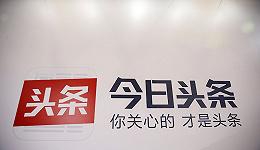 今日头条又有新动作 将对外推出企业IM产品Lark