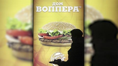 汉堡王世界杯广告踩雷:怀上球员孩子的俄罗斯女性可获终生免费汉堡?