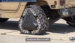 【工业之美】可变形的轮胎 两秒实现三角形履带和圆形车轮的切换