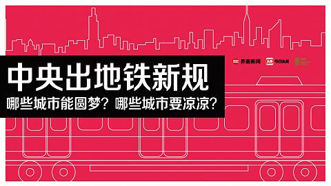 中央出地铁新规,哪些城市能圆梦?哪些城市要凉凉?