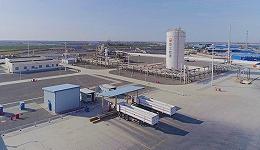 【工业之美】液化天然气是如何诞生的?