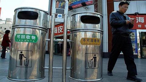 上海推进生活垃圾管理立法 明确禁止混合投放生活垃圾