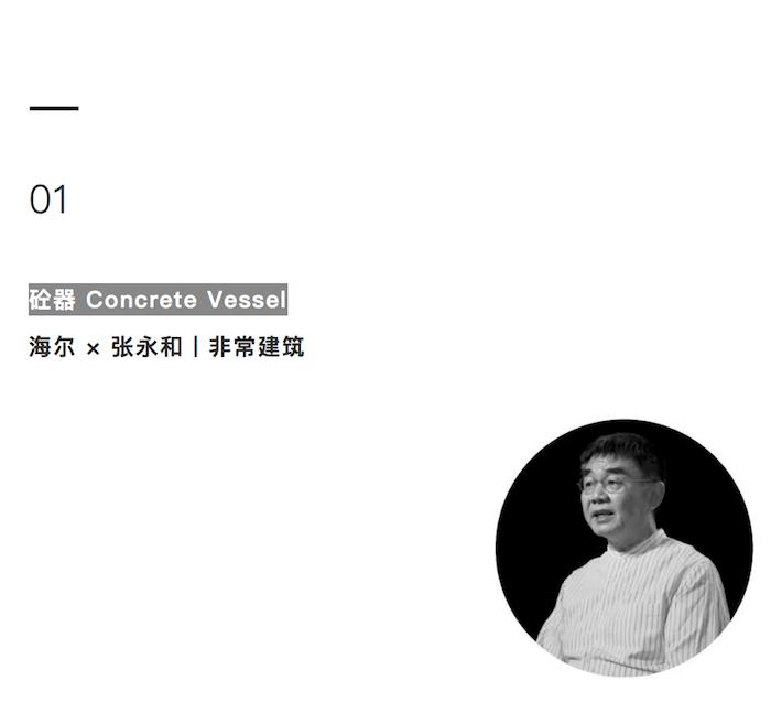 """设计师刘沧龙分享:未来我们将如何居住?原研哉和10位建筑师在鸟巢下绘制了一张""""未来家""""预想图"""