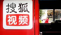 搜狐视频因盗版问题起诉百度今日头条,索赔1000万