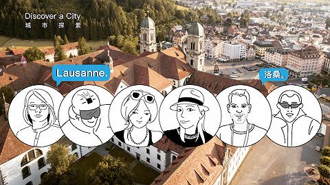 """城市探索  我可以带走的一小片瑞士""""洛桑"""",在他们眼中是一座城市游乐场"""