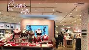 维秘原CEO设计的都市丽人新店开业,她能让这个品牌变时尚吗?