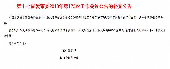 【深度】西凤酒撤回IPO:塑化剂超标事件未止 承销商考虑起诉