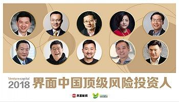 2018界面中国顶级风险投资人揭榜,沈南鹏、刘芹、张磊领衔前三