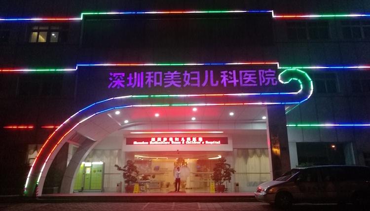 深圳衛生監管部門在和美醫院回應 有關基因編輯嬰兒事件稍后衛計委會發布公告