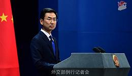 """美国务卿蓬佩奥称美将阻遏中国等""""坏人"""",中方回应"""