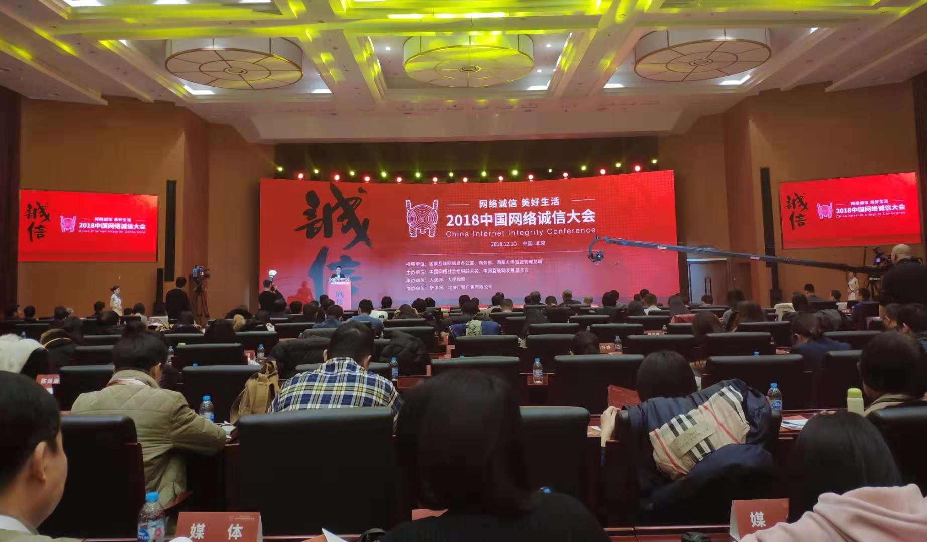 首届中国网络诚信大会举行,阿里、京东称要用区块链技术推进电商诚信