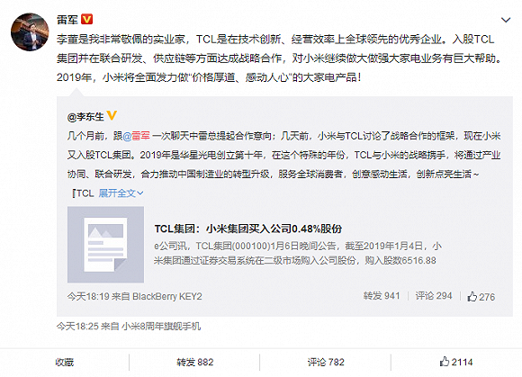 "TCL重组方案闯关股东大会,小米突击入股""助攻""?"