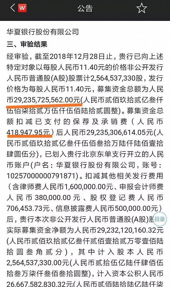 一单数百亿保荐承销的项目,中信建投等五家券商合计只赚了四十多万