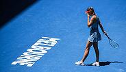 连丢9局遭逆转,莎拉波娃无缘重返澳网女单8强