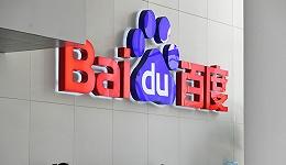 快看 | 因广告语被改,百度网讯将字节跳动与脉脉诉至北京海淀法院