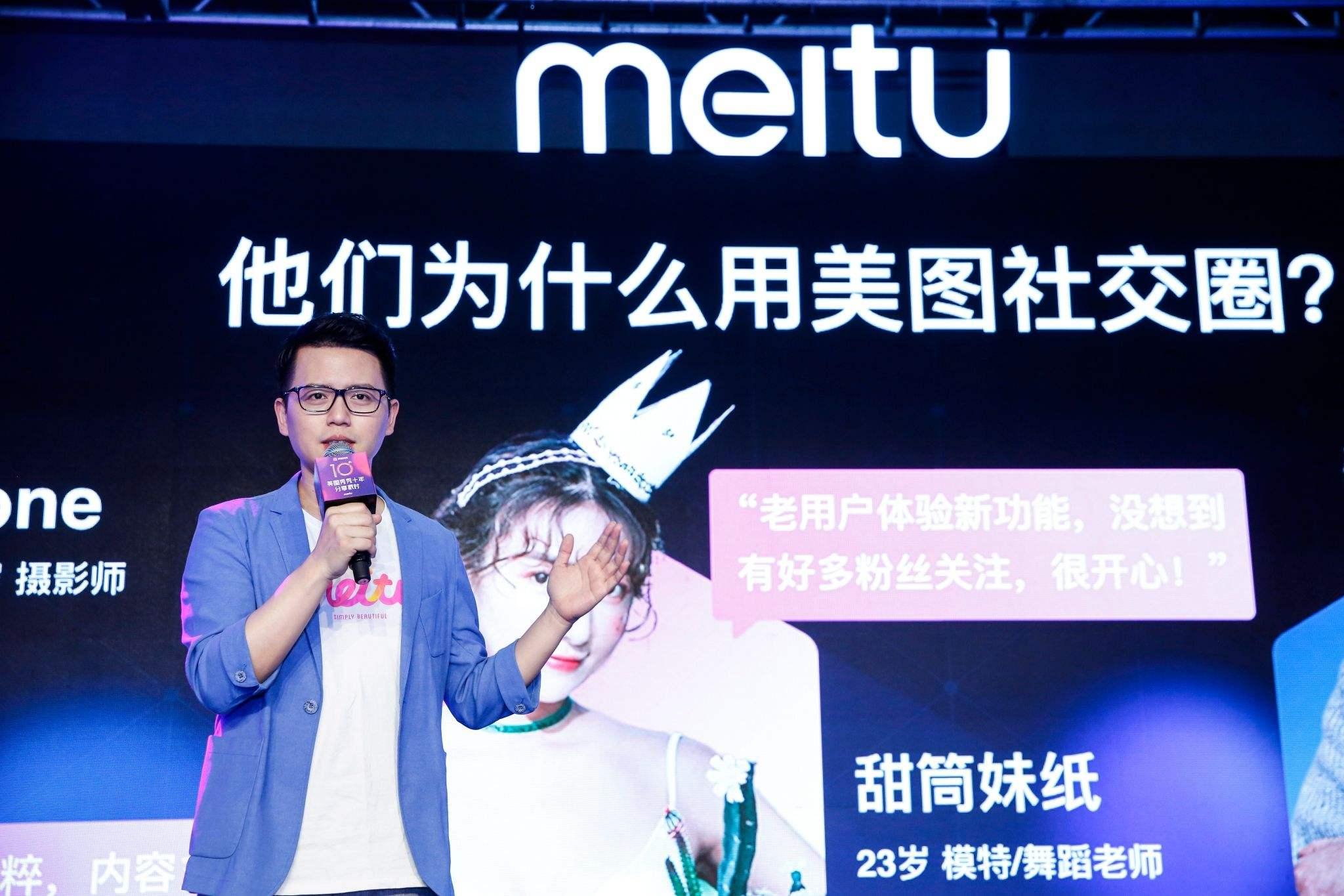 美图CEO吴欣鸿:2018年美图经受了前所未有的挑战