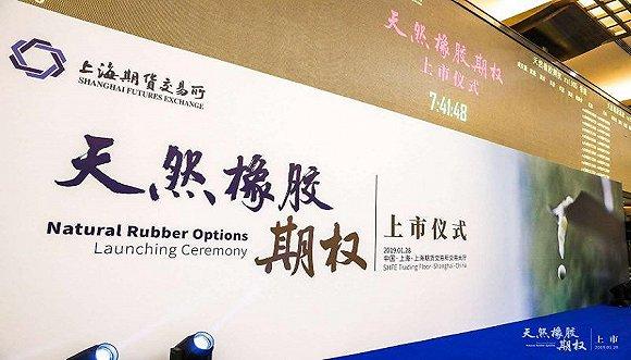 全球首个天然橡胶期权在上海期货交易所正式挂牌交易