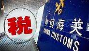 上海海关推出关税保证保险改革,助中小企业减少资金压力
