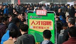 蔡昉:实施积极的就业政策解决结构性失业和摩擦性失业
