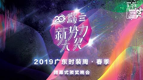 2019城市画报新势力大奖