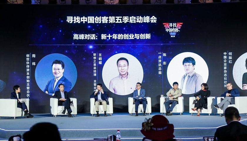 回顾中国创业大潮,软银中国宋安澜、一点资讯陈彤等探讨了这些内容