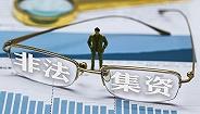 摸清非法集资风险底数,保险业将开展专项排查整治活动