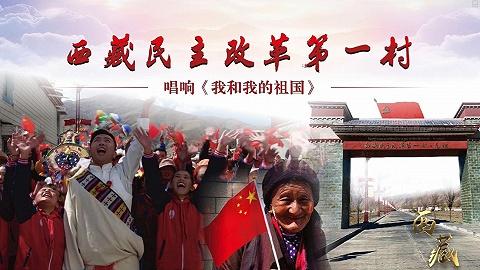 西藏民主改革第一村唱响《我和我的祖国》
