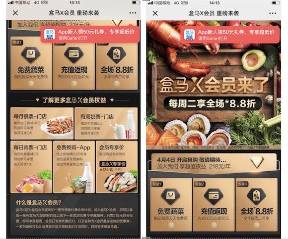 盒马鲜生将在北京、深圳、西安等地开启付费会员服务