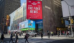 聪明反被聪明误:为什么聪明人更容易偏信假新闻?