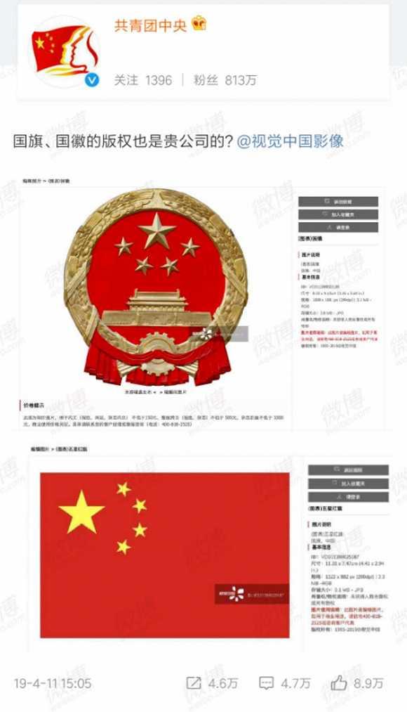 视觉中国开盘跌停 更多问题版权照曝光