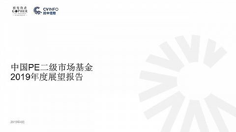 重磅报告!歌斐资产发布《中国PE二级市场基金2019年度展望报告》