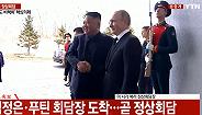 金正恩与普京首次会面:微笑握手后进行一对一会谈