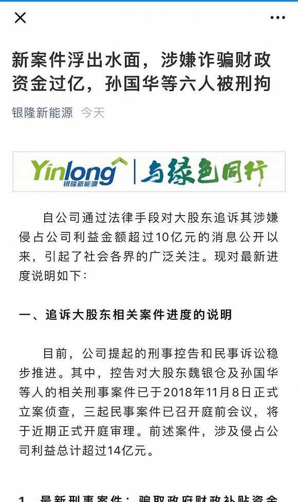 """董明珠雷霆清算!银隆大股东""""溃不成军"""" 6人被捕 14亿侵占诉讼在路上"""
