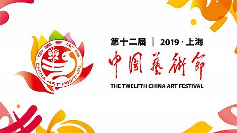 十二艺节:这场中国最高规格艺术盛会都上演了哪些作品