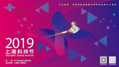 上海万众创新——向具有全球影响力的科技创新中心进军