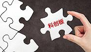 快看   受正中珠江被立案调查拖累,3家科创板申报企业审核中止