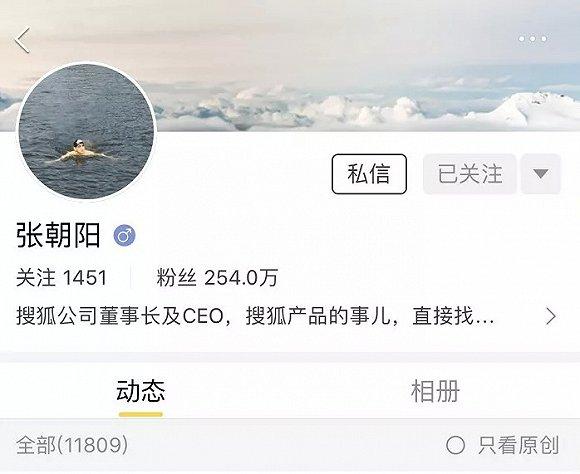 在狐友APP里,张朝阳是最重要的大V。几乎所有用户注册即关注张朝阳,目前他已经有254万粉丝。