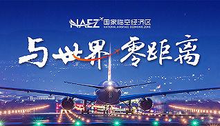 西安腾飞力量 临空经济发展专题报道