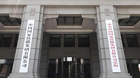 中国国家铁道集团有限公司京挂牌修立