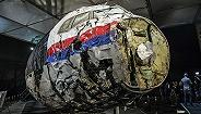 俄抗议MH17调查组为乌克兰伪造证据提供机会,四嫌犯或将缺席审判